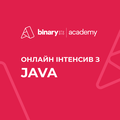 Безкоштовний Java курс | Binary Studio Academy