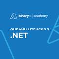 Безкоштовний .NET курс | Binary Studio Academy