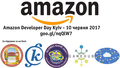 Amazon Developer Day Kyiv