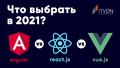 """Вебинар """"Angular vs React vs Vue.js. Что выбрать в 2021?"""""""