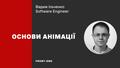 Online-лекція «Основи анімації»