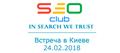 Встреча SEO-Club №14