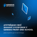 Genesis Front-end School