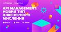 """Вебінар """"API Management: новий тип інженерного мислення"""""""