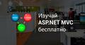 """Бесплатный видеокурс """"ASP.NET MVC Fundamentals"""""""