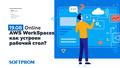 """Вебинар """"AWS WorkSpaces: как устроен облачный рабочий стол?"""""""