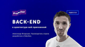 """Лекция """"Back-end в архитектуре веб-приложений"""""""
