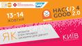 """Хакатон Для Школярок """"Hack4Good 2.0"""""""