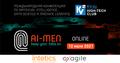 Онлайн-конференция AI-MEN 2021