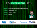 Онлайн-конференция IT ENTRANCE