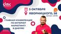 Dnipro Marketing Conference - DMC 3.0
