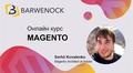 Онлайн-курс Magento