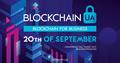 Конференция BlockchainUA Kyiv