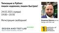 """Вебинар """"Типизация в Python: пишем надежнее, пишем быстрее!"""""""