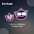 Конференция BotCamp Kiev 2018