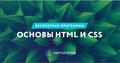 Бесплатный онлайн-курс по основам HTML/CSS