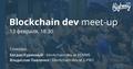 Highway HUB: Blockchain meet-up