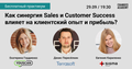 Как синергия Sales и Customer Success влияет на клиентский опыт и прибыль бизнеса? - Практикум