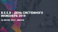 B.E.E.R 2019 - День системного инженера 2019