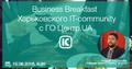 Бизнес-завтрак с ГО Центр.UA