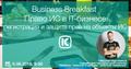 """Business Breakfast """"Право ИС в IT-бизнесе: регистрация и защита прав на объекты ИС"""""""