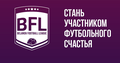 Belanov football league: IT League