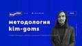 Лекция Павла Билащука «Методологоя klm-goms»