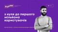 Лекція Дмитра Білкуна «З нуля до першого мільйона користувачів»
