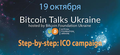 Bitcoin Talks Ukraine: Step-by-step ICO