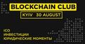 Blockchain Club Kyiv: ICO и инвестиции