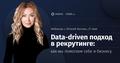 """Вебинар """"Data-driven подход в рекрутинге: как мы помогаем себе и бизнесу"""""""
