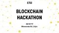Блокчейн Хакатон на Платформе