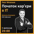Безкоштовний вебінар «Початок кар`єри в ІТ»
