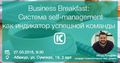 Breakfast: Система self-management как индикатор успешной команды