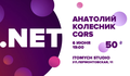 Kharkiv ALT.NET #4: CQRS