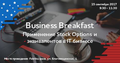 Business Breakfast: Применение Stock Options и эквивалентов в IT