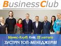 Зустріч «Бізнес-Клубу» у Києві: майстер-класи з управління бізнесом та персоналом