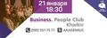 [Отменено] Business. People Club Kharkiv