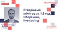 C# вебінар «Вчимося створювати міні-гру за 1.5 години. Обережно, live-coding»