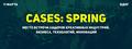 Конференция Cases: Spring 2017