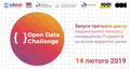 Open Data Challenge 2019 Launch