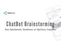 ChatBot Brainstorming #1 с поддержкой иностранного эксперта