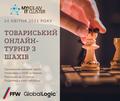 Товарищеский онлайн-турнир по шахматам от Mykolaiv IT Cluster
