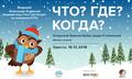 Зимний IT-Кубок «Что? Где? Когда?» 2018