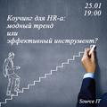 HR party в Source IT: «Коучинг для HR-а: модный тренд или эффективный инструмент?»