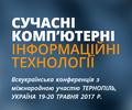 """Всеукраїнська конференція з міжнародною участю """"Сучасні комп'ютерні інформаційні технології"""""""