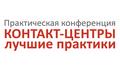 """Практическая конференция """"Контакт-центры: лучшие практики"""""""