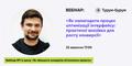 """Вебінар """"Як налагодити процес оптимізації інтерфейсу: практичні вказівки для росту конверсії"""""""