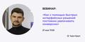 Вебинар «Как с помощью быстрых интерфейсных решений постоянно увеличивать конверсию»