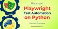 Воркшоп: Playwright Test Automation on Python